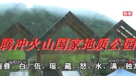 走遍云南★温情腾冲