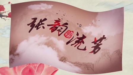 纪念京剧大师张君秋百年诞辰(62)——精彩唱段回放8