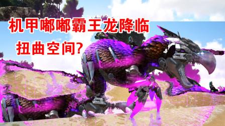 方舟生存进化:普罗米修斯08,机械嘟嘟降临!再遇甲龙竟被秒杀?