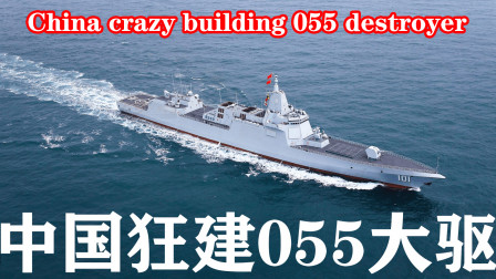 中国最新型驱逐舰数量海啸式增长,未来可服役二三十艘,实力极大提升