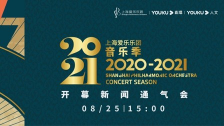 上海爱乐乐团2020-2021音乐季开幕音乐会