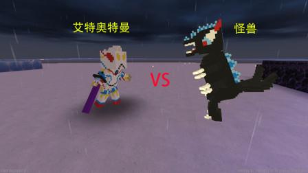 迷你世界:《奥特曼大战怪兽》,艾特奥特曼VS怪兽