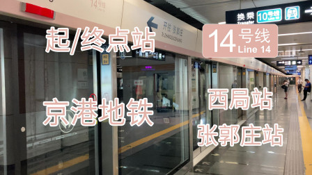 【北京地铁系列】与北京园博园同步开通的线路 北京地铁14号线西段及西局站/张郭庄站