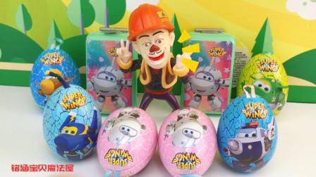 光头强分享超级飞侠系列奇趣蛋玩具蛋