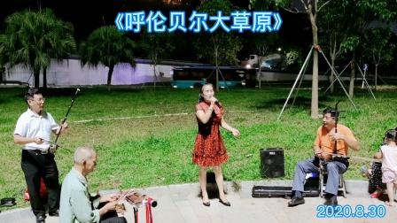 刘老师演唱《呼伦贝尔大草原》2020.8.30