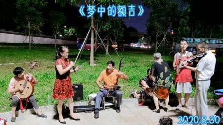刘老师演唱《梦中的额吉》2020.8.30
