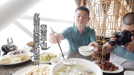 东营黄河入海口午餐鲜鱼汤驴肉口蘑炖松肉434值吗?川菜回家81