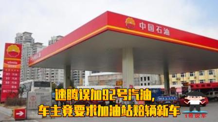 速腾误加92号汽油,车主要求加油站赔辆新车,网友:不合理