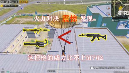 明月:弹容量是大菠萝两倍的枪,威力却比不上M762?
