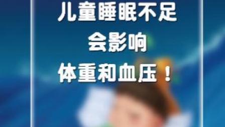 儿童睡眠不足,会影响体重和血压!