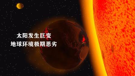 15亿年后太阳会发生巨变,地球环境将极其恶劣,人类必须警惕!