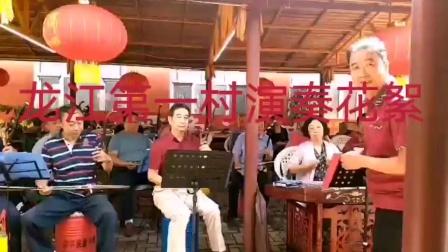 龙江第一村演奏花絮