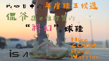 """侃爷称赞的Nike球鞋?我心中的年度鞋王?""""赛博朋克""""球鞋部门ISPA的设计理念就是名字?--Nike zoom road warrior【尚帝 精度测评】"""
