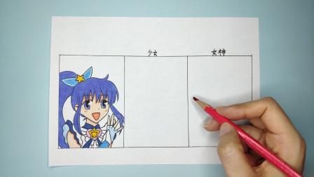 见过美琪变身少女和女神长相变化吗?一张纸趣味手绘巴啦啦小魔仙