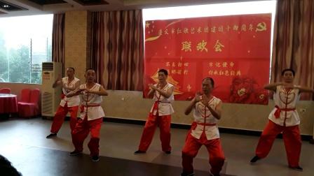遵义市红歌艺术团14周年团庆联欢会(一壶老酒)