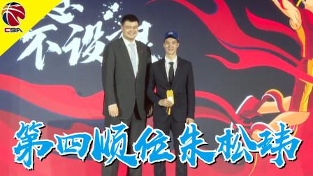CBA选秀 第四顺位朱松玮入四川 现今CUBA最强者