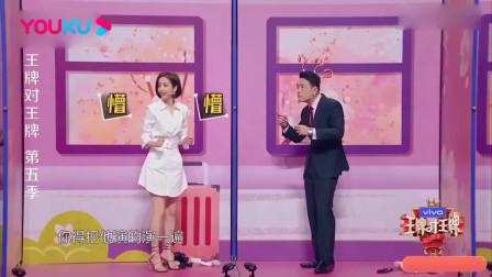王牌对王牌:佟丽娅真是个游戏黑洞,王耀庆现场尬舞,节目组笑惨了!