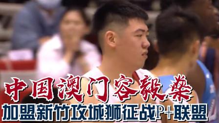 中国澳门长人容毅燊 加盟新竹攻城狮队征战台湾P+联盟
