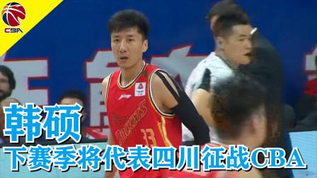 老将韩硕与四川队达成签约意向 下赛季将代表四川征战CBA