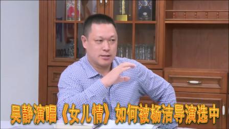 吴静演唱《女儿情》被杨洁导演选中,唐渊提示歌手要有导演思维