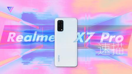 【爱否速描】realme X7 Pro VS Redmi K30 至尊纪念版,锋芒相对搅局者?
