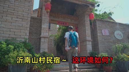 临沂小伙王小陌来到山东沂南,看看这家民宿200元的客房什么样