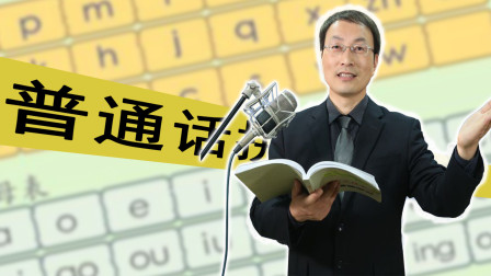 普通话练习4.声母zh的发音练习