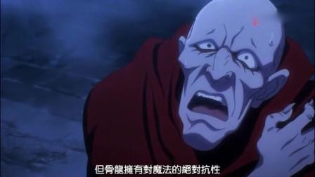 Overlord:娜贝恢复女仆身份,一击就消灭骨龙!