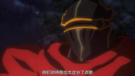 OverLord:莫莫和朋友一起创造了纳萨里克,现在却只剩他一人