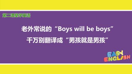 """实用英语口语:老外常说的""""Boys will be boys"""",千万别翻译成""""男孩就是男孩"""""""