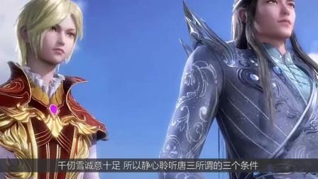 为了招揽唐三,千仞雪答应了他提的条件,比比东暴怒:不可能!