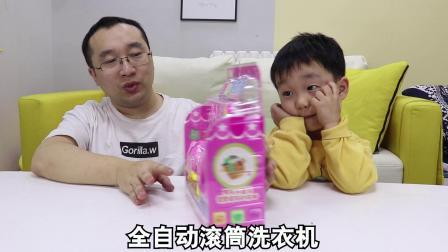 开箱梦幻滚筒洗衣机过家家玩具,还有衣服袜子和晾衣杆,萌趣好玩