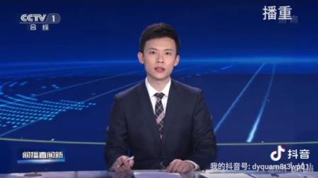 【架空电视】CCTV-1合综放送(大雾)播出《间播直闻新》片头倒放