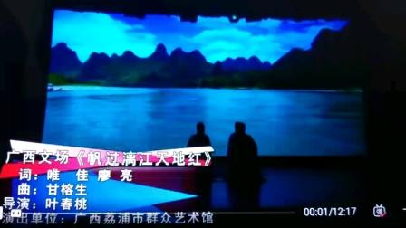 广西文场:帆过漓江天地红