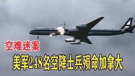 《空难迷案》美军248名伞兵搭民航客机丧生两份空难调查谁在说谎