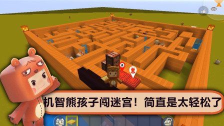 迷你世界:机智熊孩子闯迷宫!简直是太轻松了!