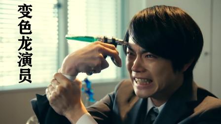 《变色龙演员》:为超越偶像,小鲜肉注射禁药演戏