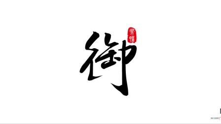 御膳企业官方宣传片-行膳餐饮研究院