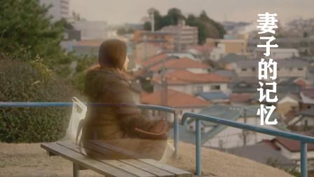 《妻子的记忆》:妻子过世后,丈夫陪伴她的记忆三年