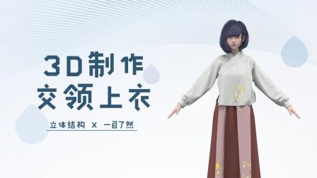 用3D软件给小姐姐做衣服:汉元素交领