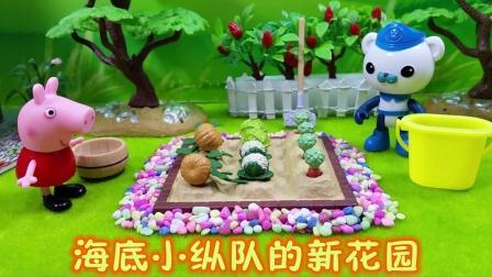 海底小纵队装饰美丽的花园,小猪佩奇想出新的创意