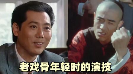 老戏骨年轻时的演技:陈宝国演混混眼睛里放扣子,李诚儒头发浓密