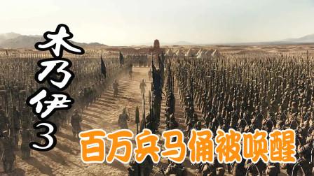 木乃伊3:秦始皇复活,百万兵马俑被他唤醒,准备统治全世界