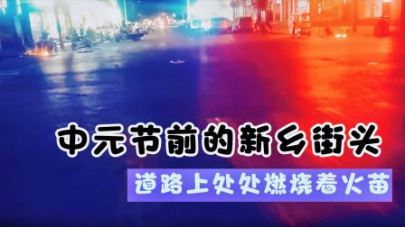 中元节前夕的新乡街头,黑夜里道路上处处闪耀着火苗
