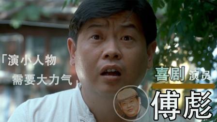 配角的演艺人生傅彪篇——再小的角色,我也能演出彩儿来