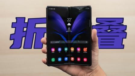 三星折叠屏Fold2体验 一款手机两个全面屏怕不怕?