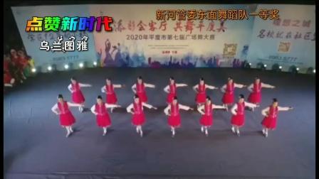 我们的团队荣获新河第七届广场舞大赛一等奖