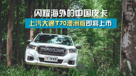 闪耀海外的中国皮卡,上汽大通T70澳洲版即将上市