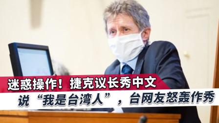 捷克议长访台秀中文,网友一句道破:这句话台湾人要付出多少钱?