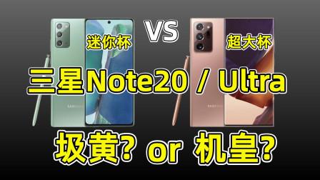 """三星Note20 Ultra&Note20""""机皇""""or""""圾皇""""?""""跳水王""""处理器性能极强,却依旧无法扬眉吐气,不迟到的上手体验评测"""